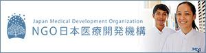 NGO 日本医療開発機構