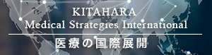 KITAHARA Medical Strategies International
