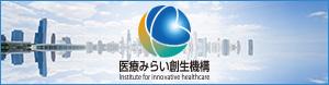 医療未来創生機構